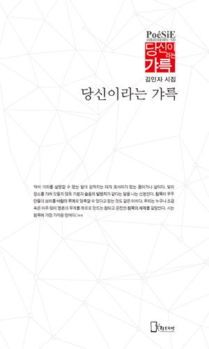 김인자 시집-0.jpg
