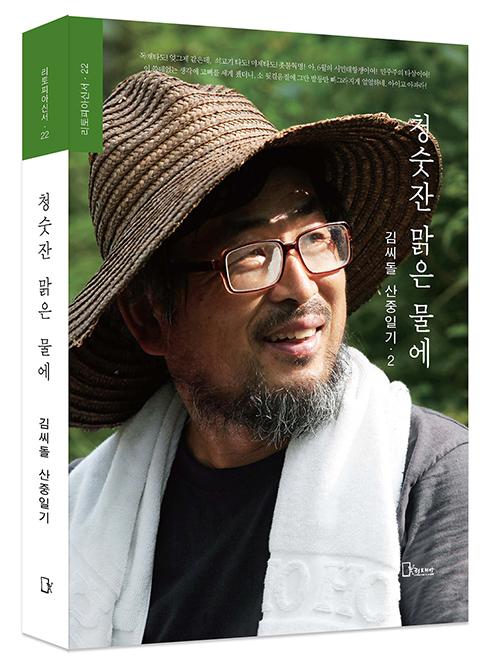 김씨돌 제2집 표지 모형.jpg