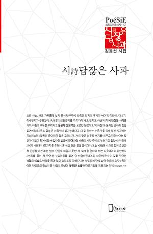 김동선 시집 표지0.jpg