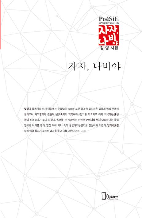 정령 시집 표지 도서관.jpg