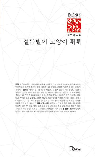김보숙 시집표지.jpg