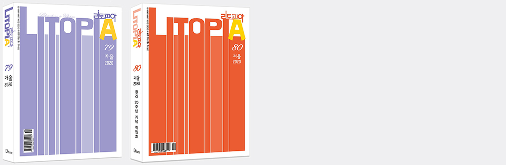 리토피아 79  80호 표지 모형3.jpg