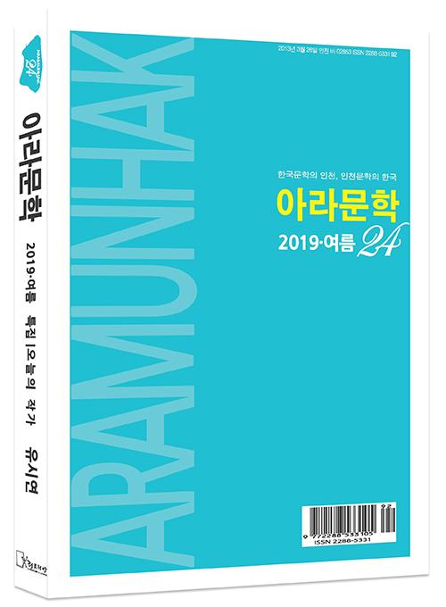 24호아라문학 모형.jpg