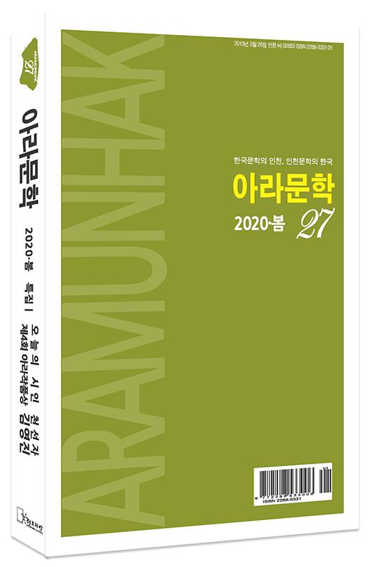 27호 아라문학 표지앞 최종.jpg