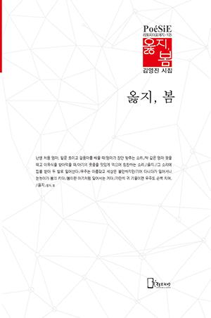 김영진 시집 표지0.jpg