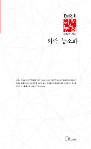 송창현 시집 표지 와락 능소화.jpg