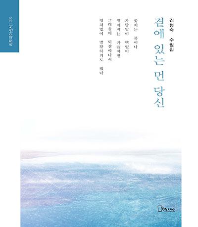 김형숙 표지 .jpg