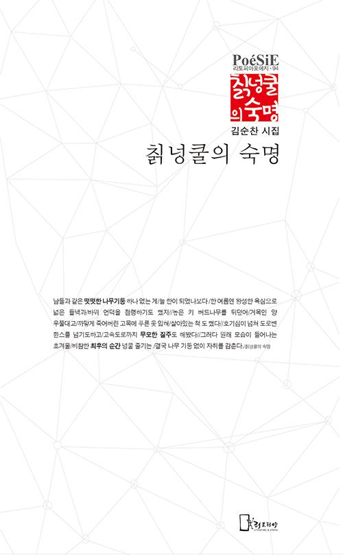 김순찬 시집표지1.jpg