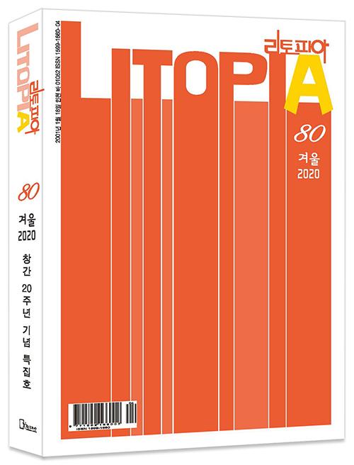 리토피아 80호 표지 모형.jpg