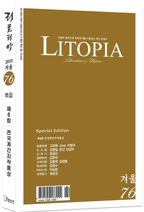 76 리토피아 표지 모형.jpg